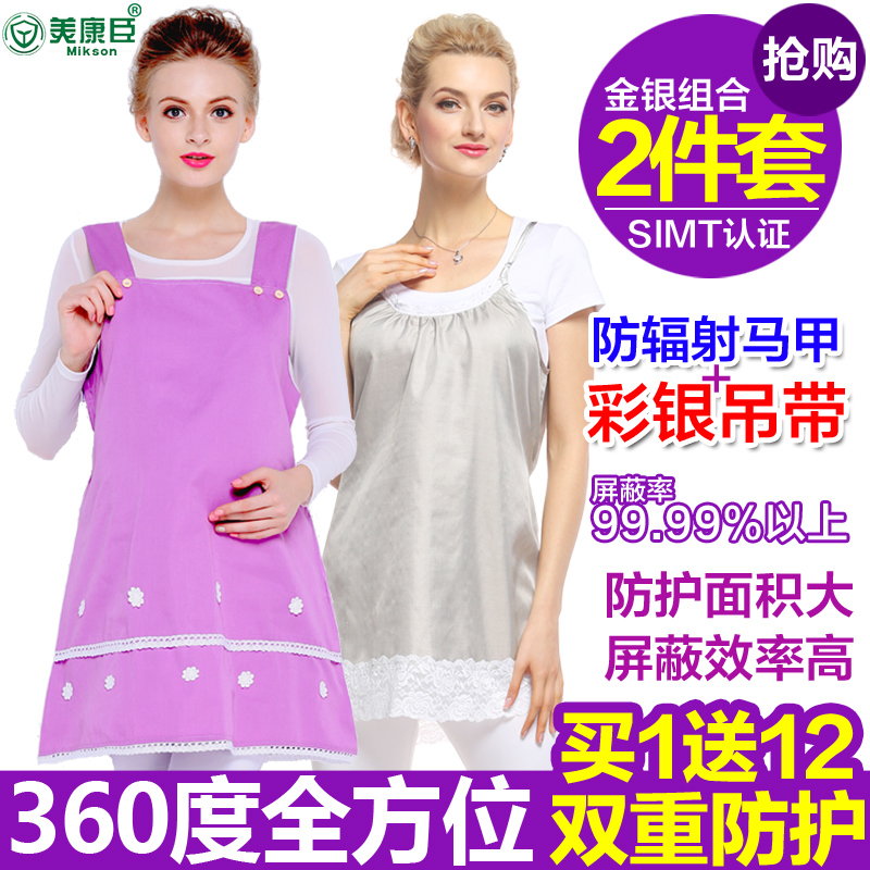 Us kangchen radiation suits maternity fashion wild vest halter top nano silver two sets the perfect radiation shielding