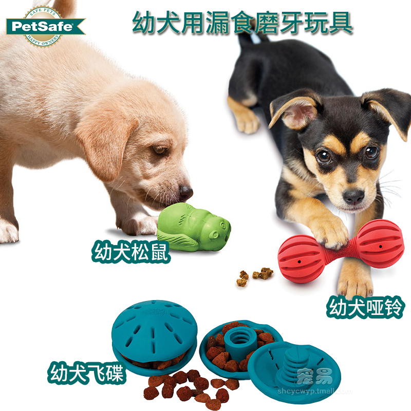 Us petsafe thanmonolingualsat leakage food toy dog puppy small dog pet puppy dog food natural rubber teeth bite resistant toys