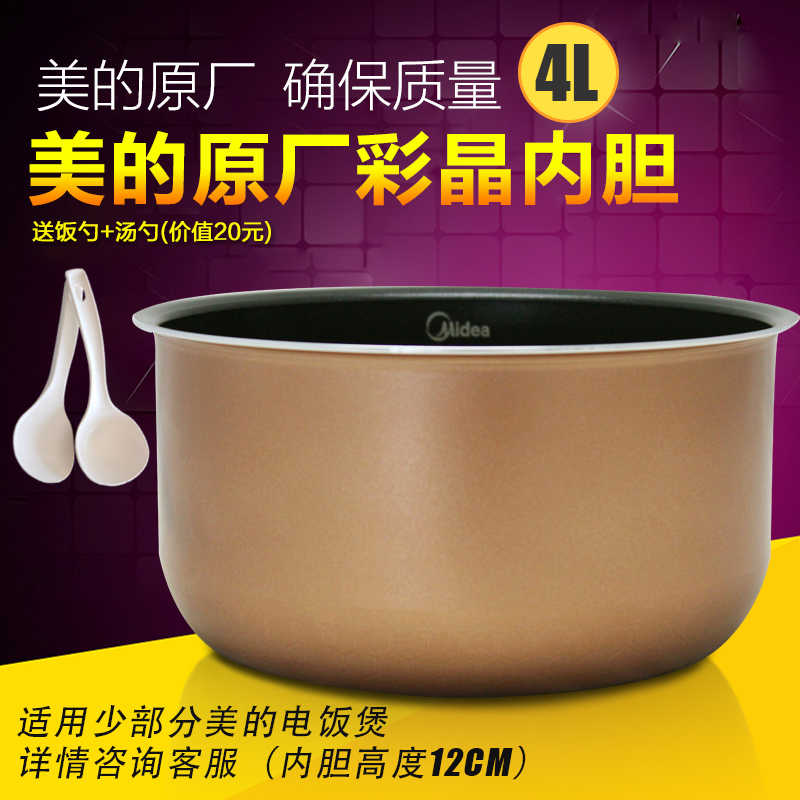 Us rice cooker inner pot rice cooker 4l fs406c/mb-fd4018 mb-fd409 rice cooker rice cooker liner accessories