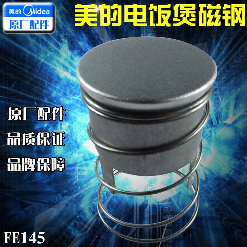 Us rice cooker rice cooker temperature limiter magnet magnetic magnets degree fe145 no new original authentic outer cup
