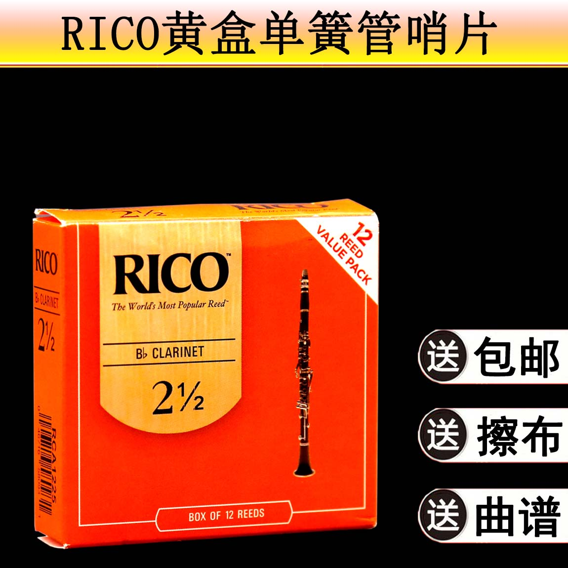 Us rico yellow box orange box b flat clarinet clarinet reeds swiss mouth rui buckle 12 tablets