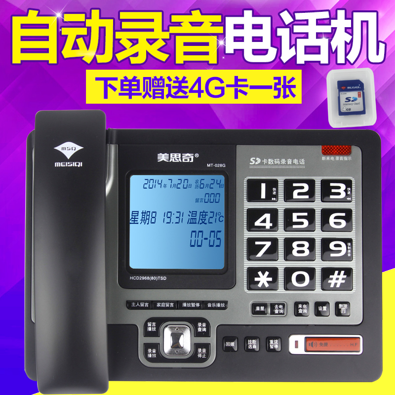 Us siqi landline telephone call recording office automatic recording [gift g card] free shipping