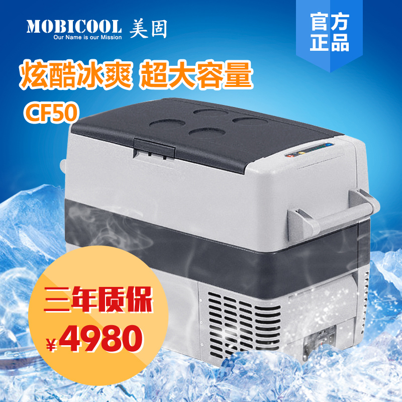 Us solid car refrigerator compressor refrigeration compressor CF-50DC frozen ice cold car vehicle 49l
