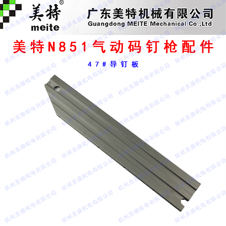 Us special code n851 pneumatic nail gun accessories guide us special n851 nail plate