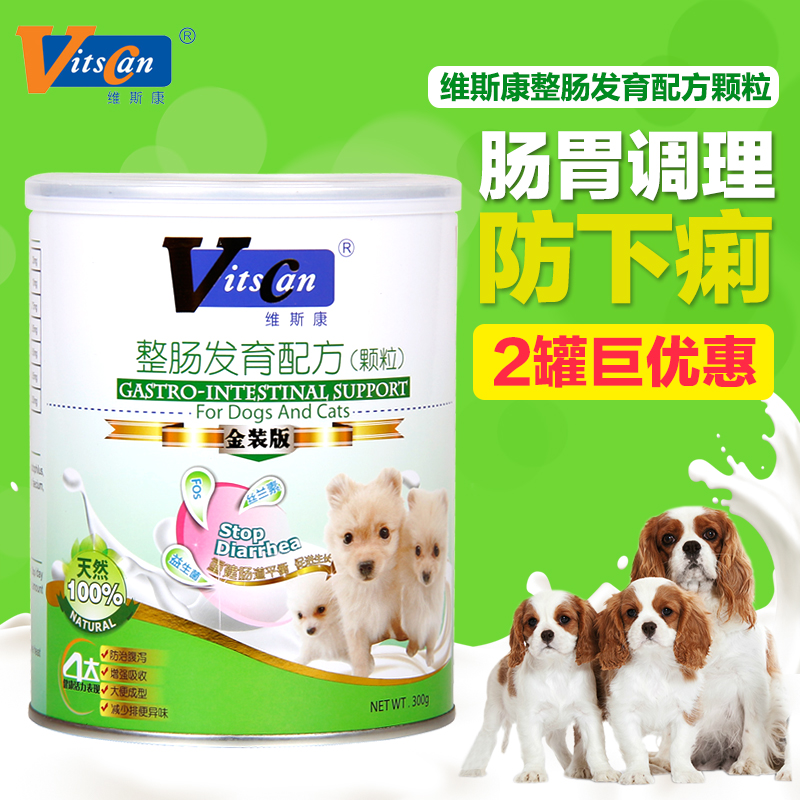 Us wisconsin intestines development formula particles developmental treasure stomach treasure pet dog anti diarrhea dedicated