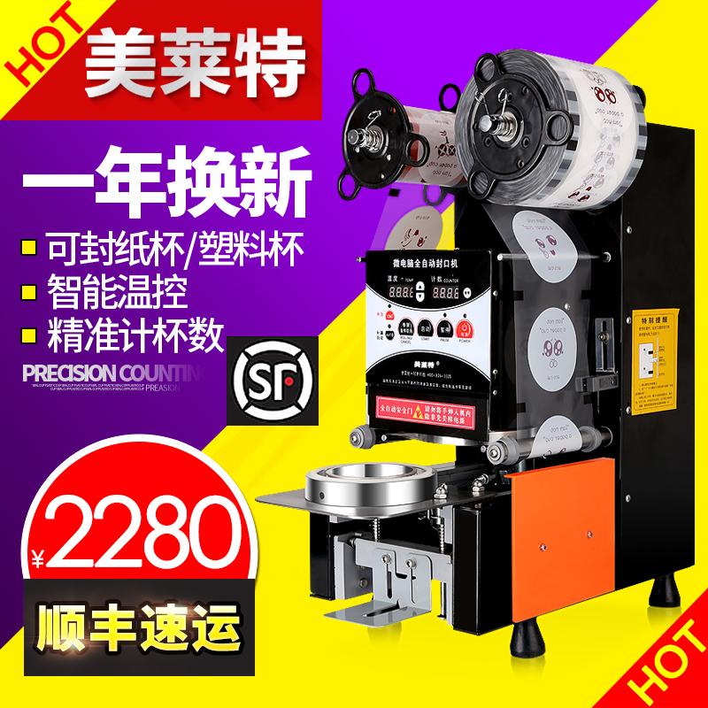 Us wright automatic commercial semi-automatic sealing machine cup plastic cup sealing machine pearl milk tea cup sealing machine