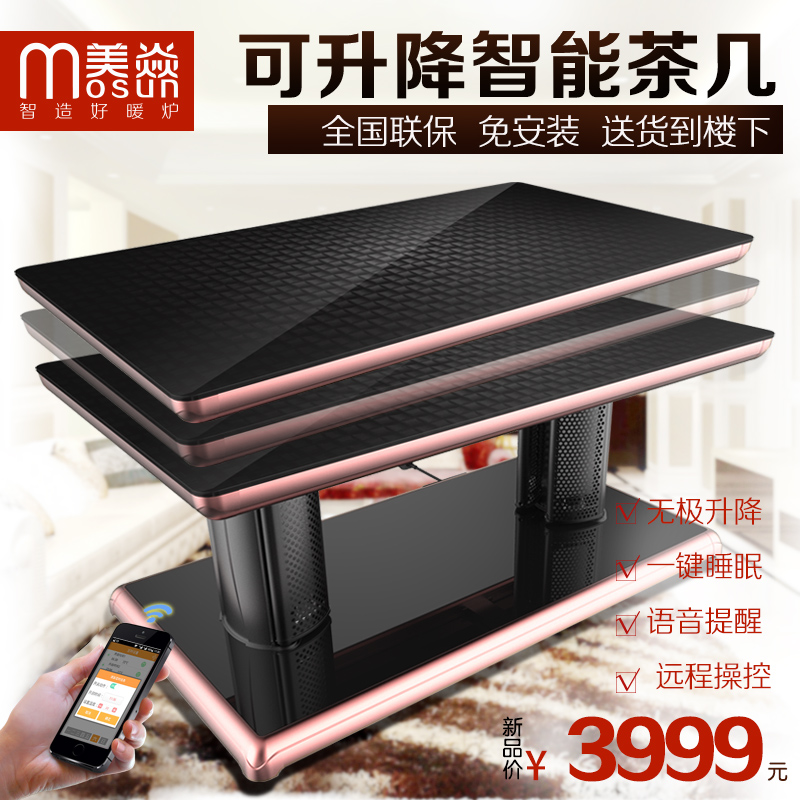 Us yan electric heaters electric heating electric heating tables coffee table coffee table coffee table lift broasted thermal power electric furnace heating lift coffee table coffee table
