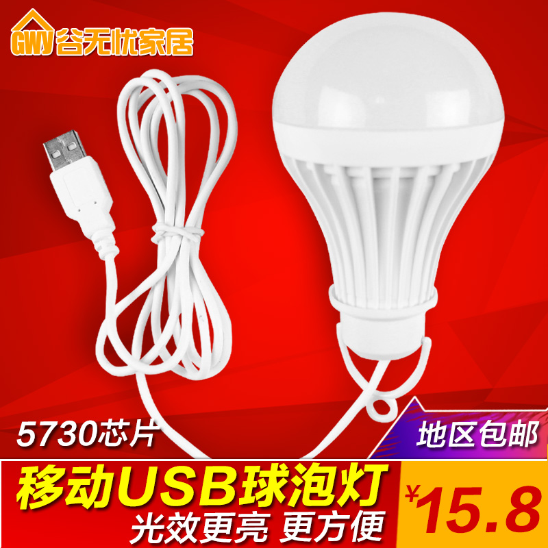 Usb a5v20-bit outdoor emergency lighting led bulb light bulb energy saving lamp night market stall tent lights glare highlight