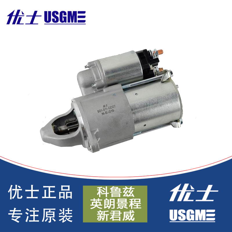 Ushi auto parts starter motor applies cruze hideo new regal 1.6 t epica 10