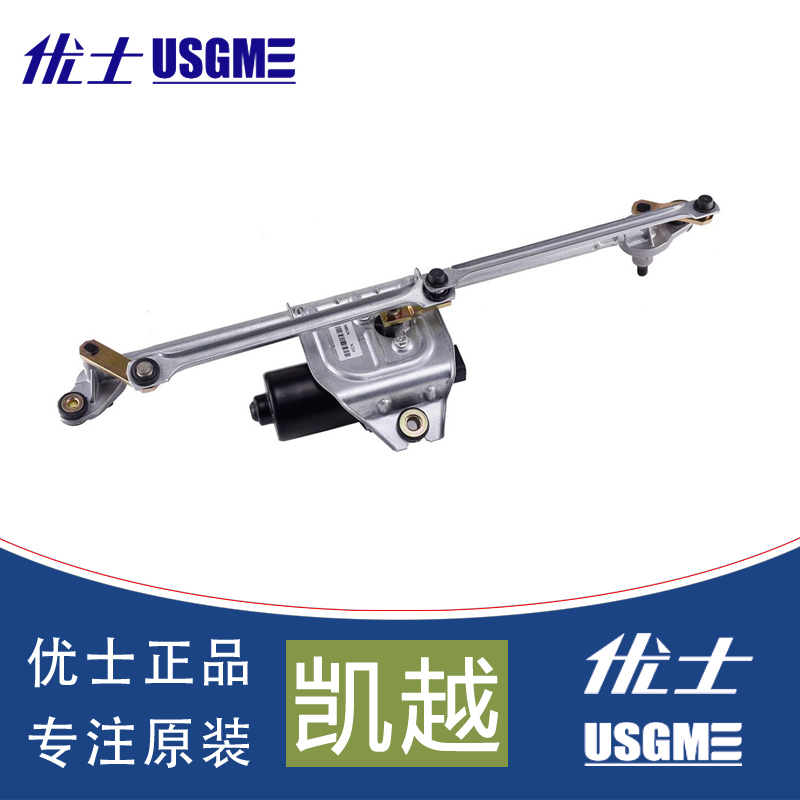 Ushi auto wiper linkage rod assembly 7 inserted ushi applicable excelle genuine parts