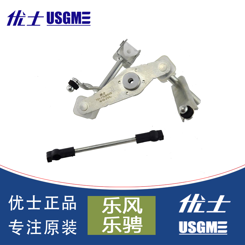 Ushi gearbox balance bar/gearbox assembly suitable for chevrolet aveo lova balance rod assembly