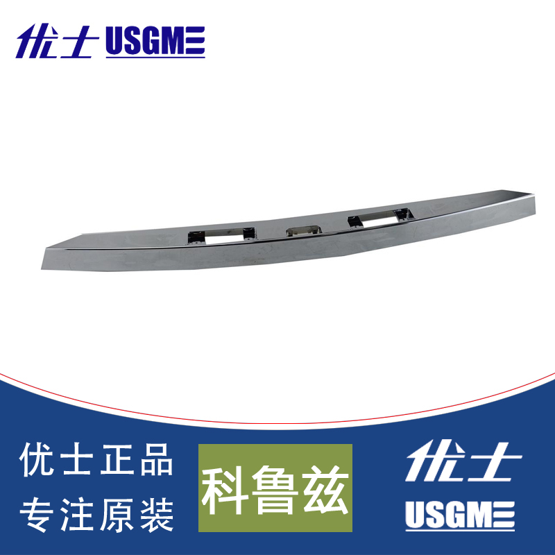 Ushi suitcase outside handle/outside door handle electroplating ushi applicable cruze trunk spare parts