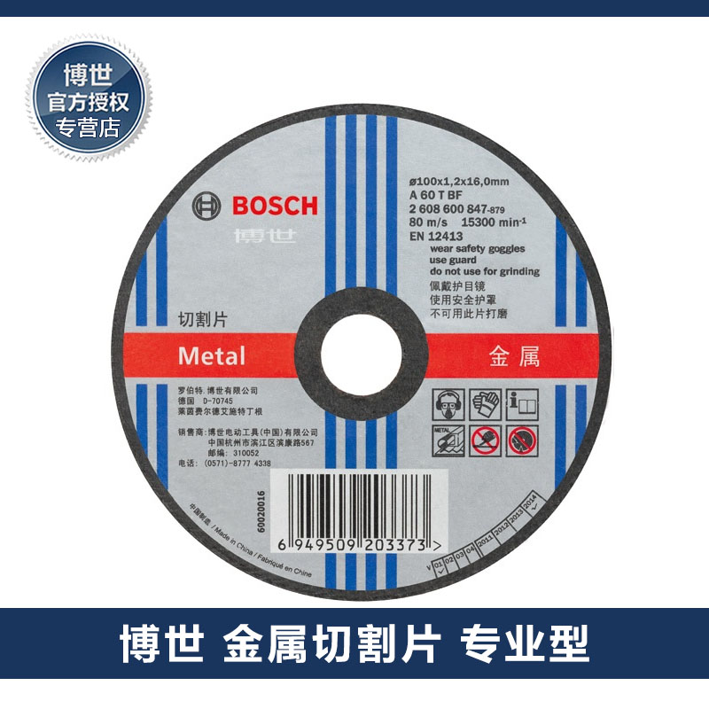 Using surge 400mm angle grinder bosch profile cutting machine cutting sheet metal grinding wheel cutting tablets professional