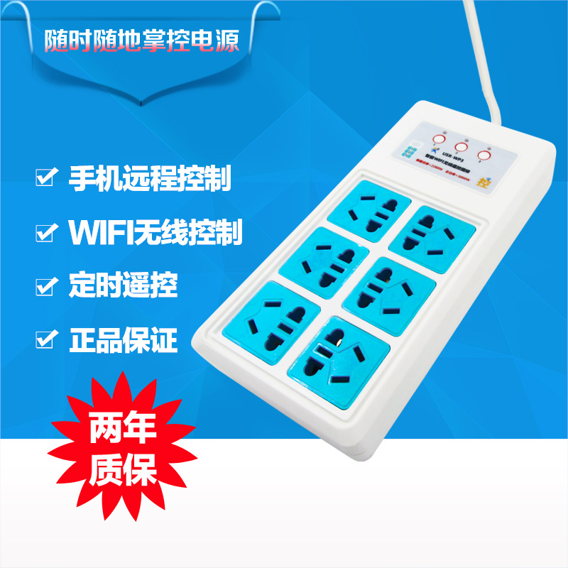 USR-WP3 wifi wireless timer remote remote control intelligent inserted row flapper inserted row socket inserted row