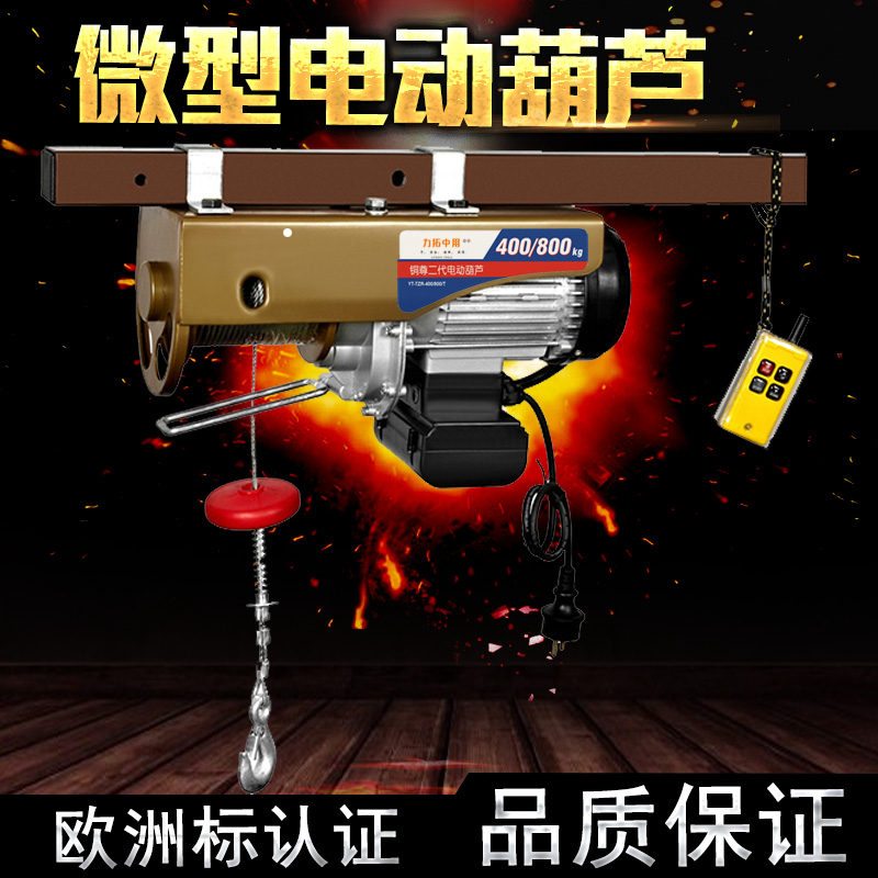 V indoor small mini electric hoist crane hoist winch single electric hoist wireless remote control