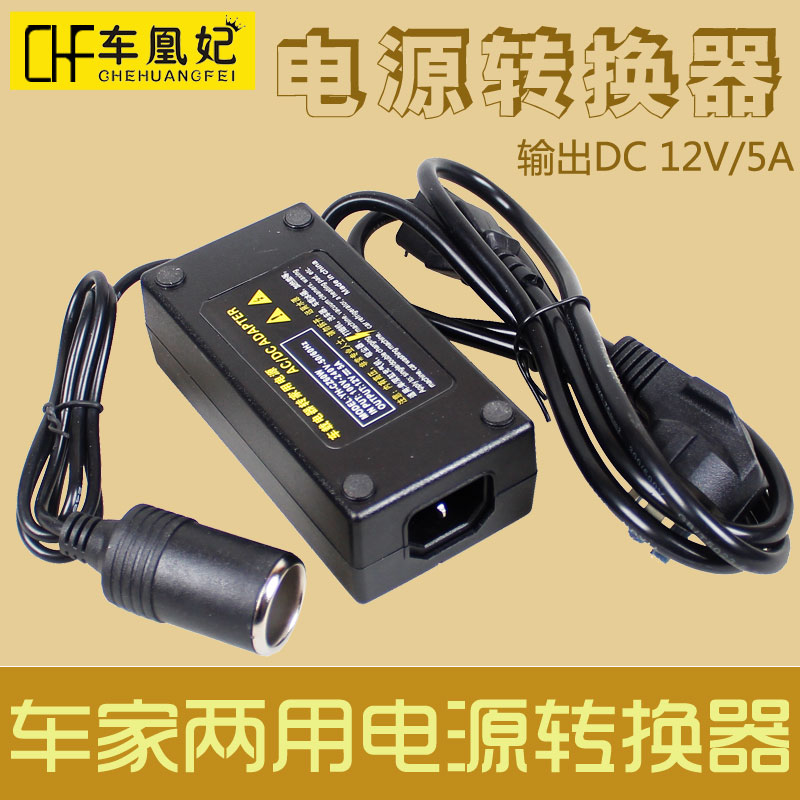 V v turn household power converter car refrigerator car vacuum cleaner car cigarette lighter socket adapter