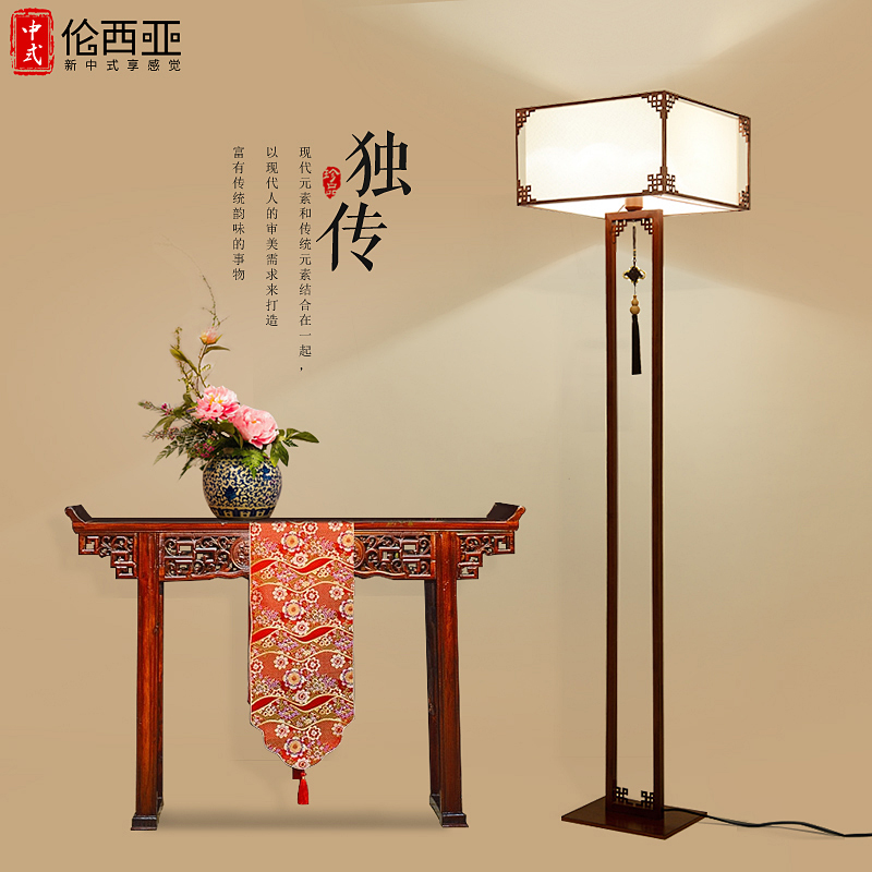 Valencia new chinese modern living room floor lamp minimalist study chinese floor lamp floor lamp creative bedroom floor lamp