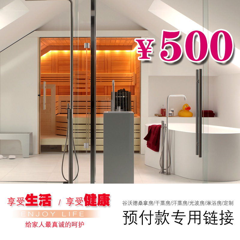 Valley cafe sauna/dry steam room/sweat steam room/sauna room/shower room/500 yuan Reserve money dedicated link