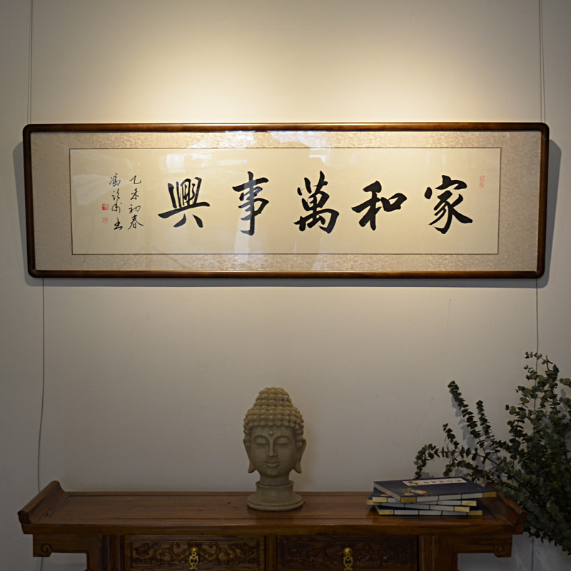 [Valley church] calligraphy family harmony living room has framed calligraphy artworks banner pingyue li