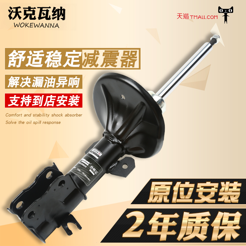Vannes wouk apply new sunshine fengshen bluebird second generation of three generations of four generations of the front shock absorber shock machine