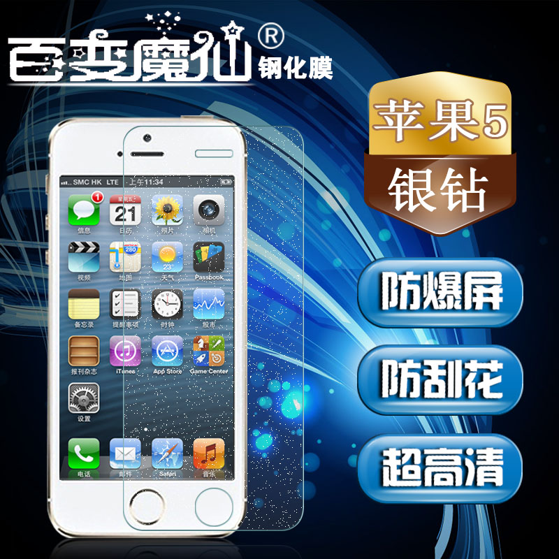 Variety magic fairy apple iphone5/5S/5c toughened glass film film apple 5s 5s tempered glass membrane cell phone stickers diamond film