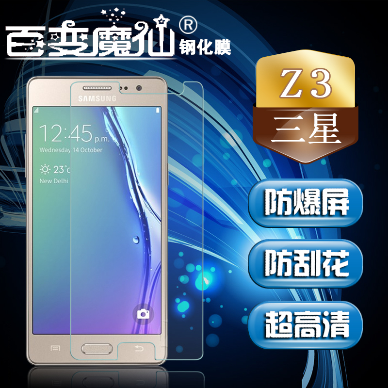 Variety magic fairy z3 z3 z3 tempered glass membrane film samsung samsung samsung mobile phone film glass film mobile phone film