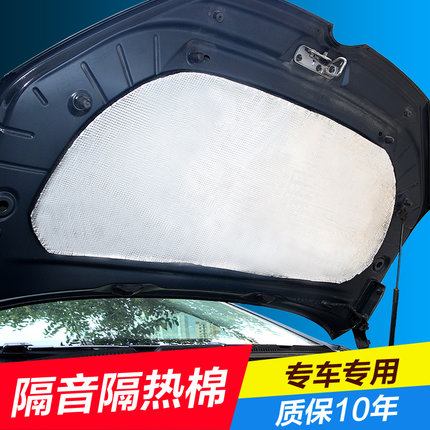 Vehicle noise cotton bmw 1 series new 3 series 5 series 7 series x1 x3 x4 x5 modified special engine Cotton insulation