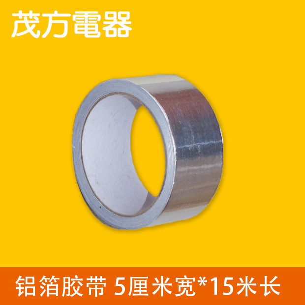 Ventilator accessories thick aluminum foil adhesive tape high temperature insulation 5CM wide