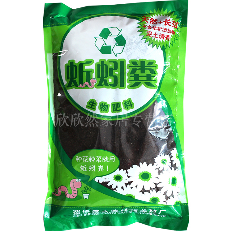 Vermicompost organic fertilizer to grow vegetables balcony vegetable and flower gardening fertilizer fertilizers with organic fertilizer