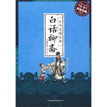 《 Vernacular ghost story (value collection)/read a book a classic 》 [sd] pu forward; Song song edited, jilin publishing group llc