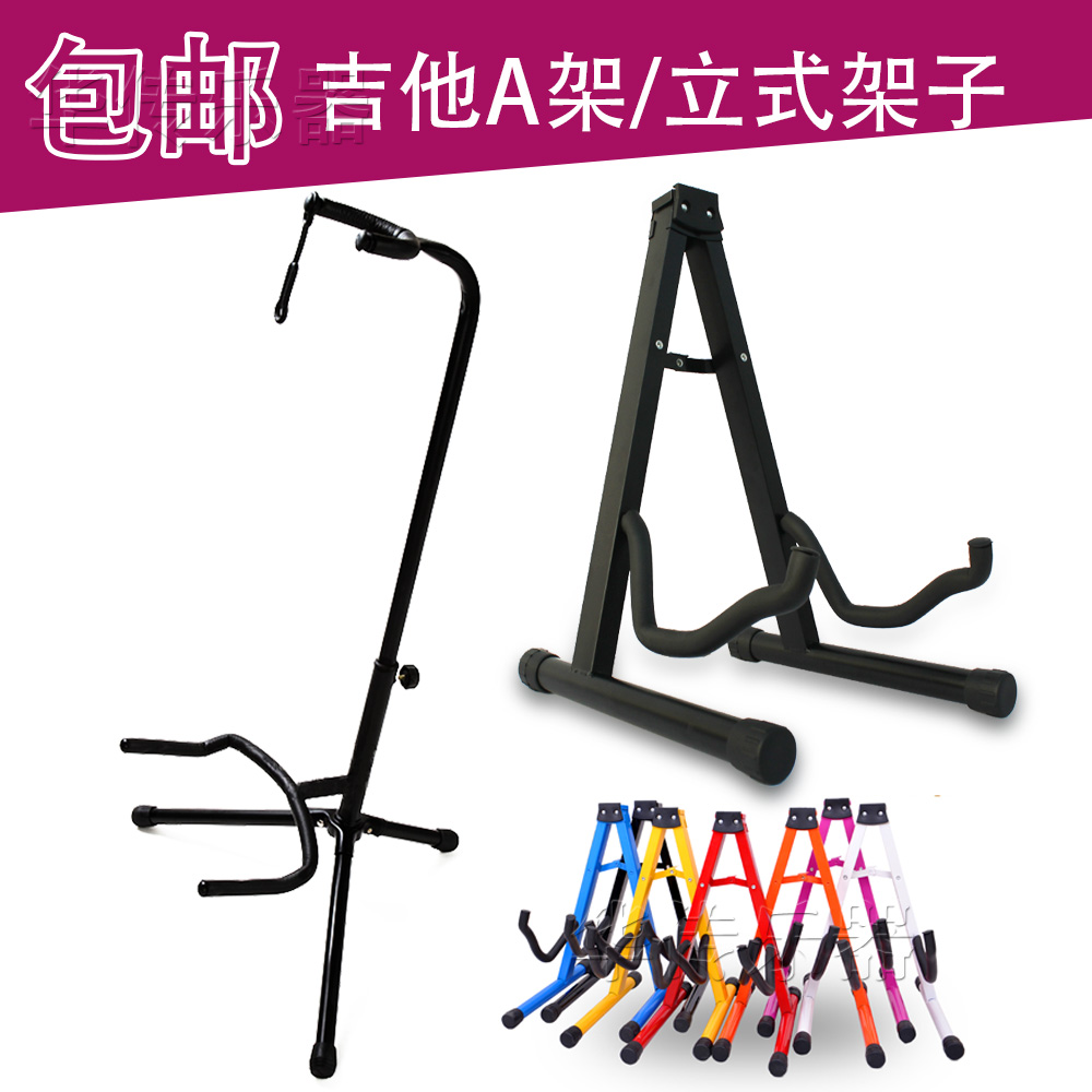 Vertical folding guitar stand guitar ballad electric guitar ukulele violin lute rack rack rack guitar zither a word