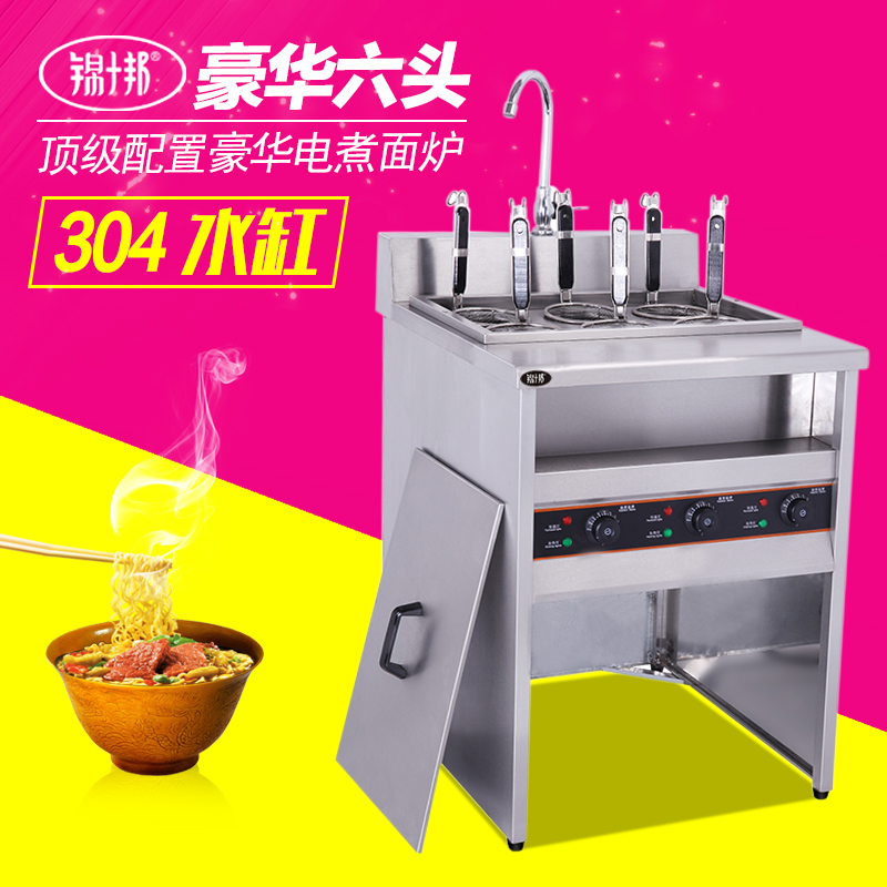 Vertical six 6 multifunction electric cooking stove oven commercial electric cooking stove spicy noodle machine machine soup stove