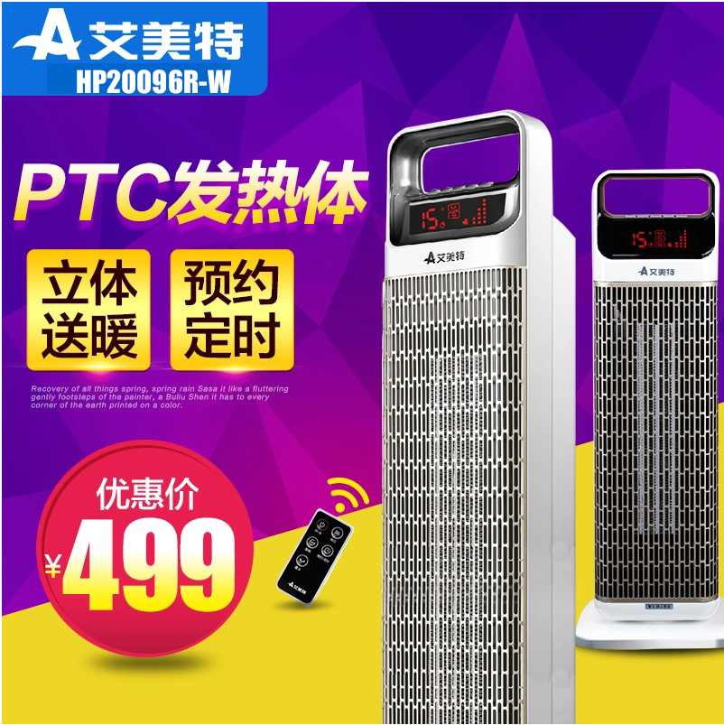 Verticle emmett ptc ceramic heater heater heater home heating fan heater hp20096r-w intelligent heater