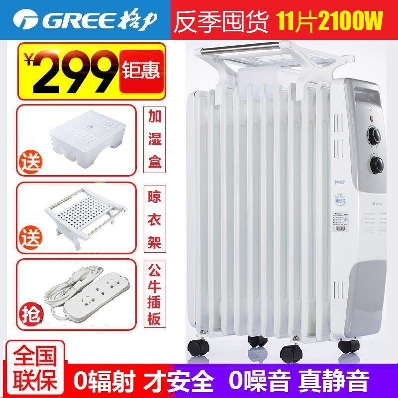 Verticle gree electric heater heater home office saving speed hot oil heater oil heater electric heating radiator