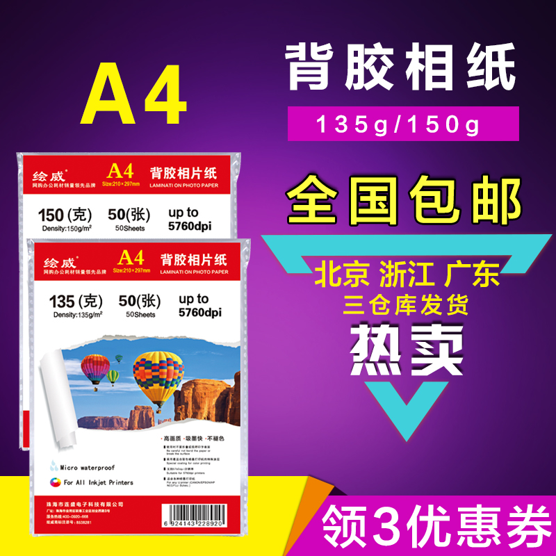 Viagra painted a4 adhesive paper sticker paper stickers waterproof a3 inkjet photo paper high gloss photo paper a6