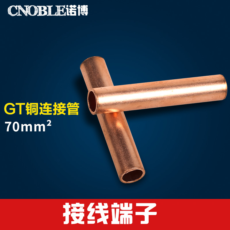 Vias gt-g- 70mm2 brass fittings for copper and aluminum cables connecting pipe butt joints in the middle connector wiring tube