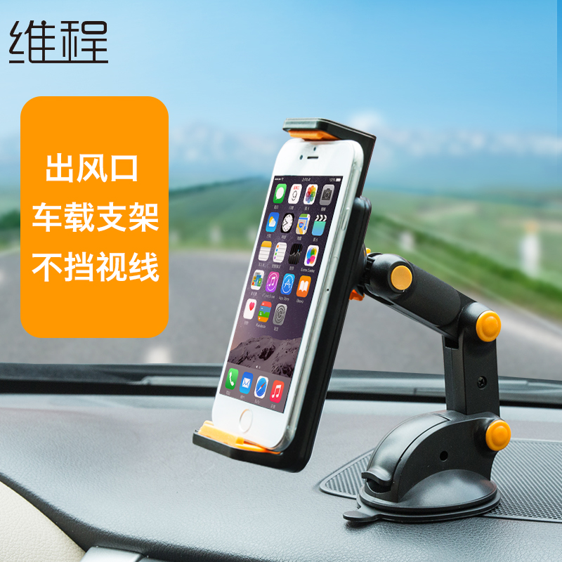 Victoria cheng car phone holder suction cup windshield dashboard universal multifunctional car phone holder