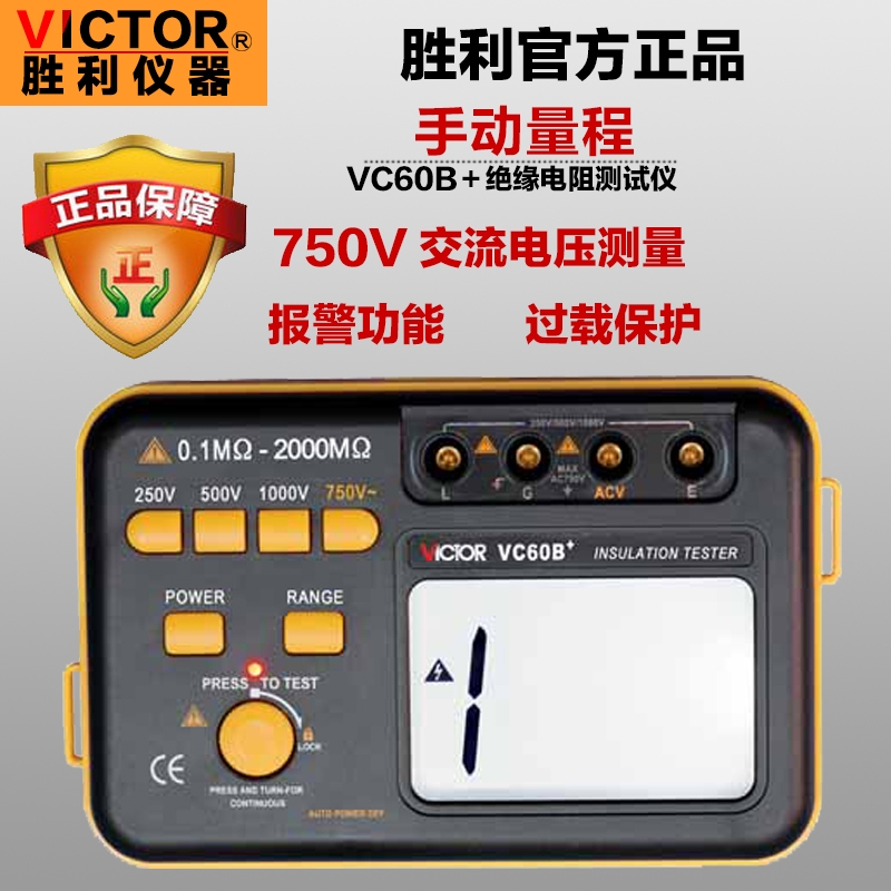 Victory vc60b +/vc60d +/megger digital insulation tester vc60e + high precision