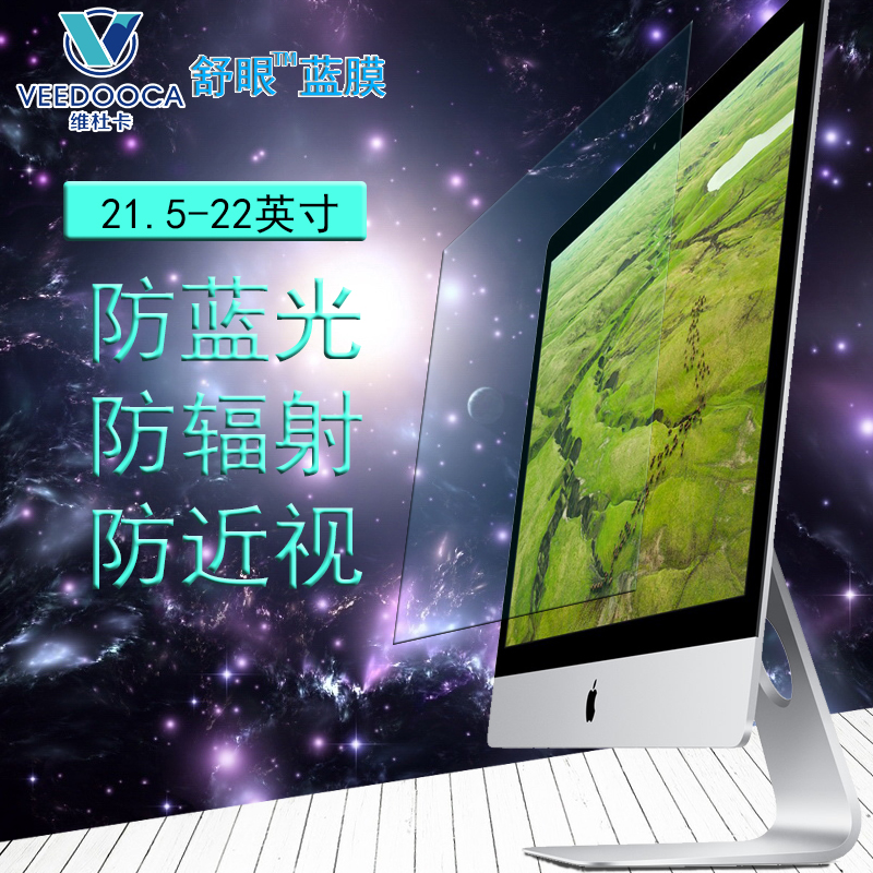Viduka shu eye blue film 21.5 inch 21.7 20.7 22 monitor desktop screen protection film shu eye guards