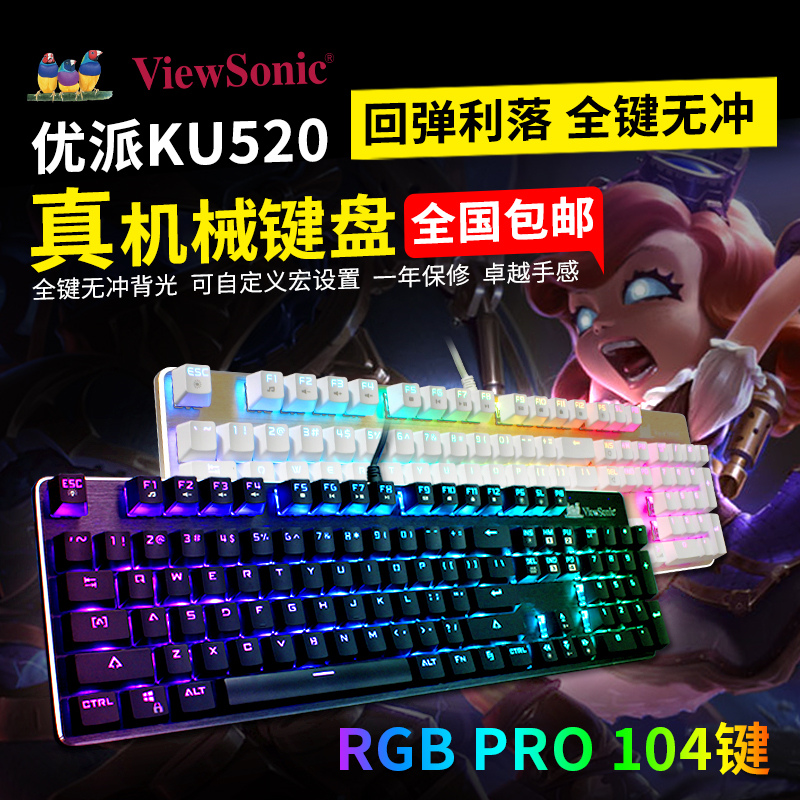 Viewsonic KU520 black shaft axis mechanical keyboard 87 key green axis 104 full key no red backlit keyboard wired gaming