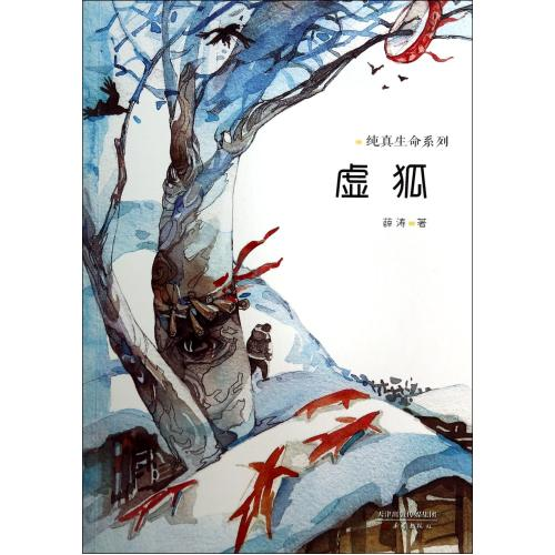 Virtual fox/pure life series xue tao | painting: du lingyun literary books books [is