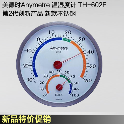 Virtue when anymetre 2nd generation of innovative products of the new stainless steel hygrometer th-602f