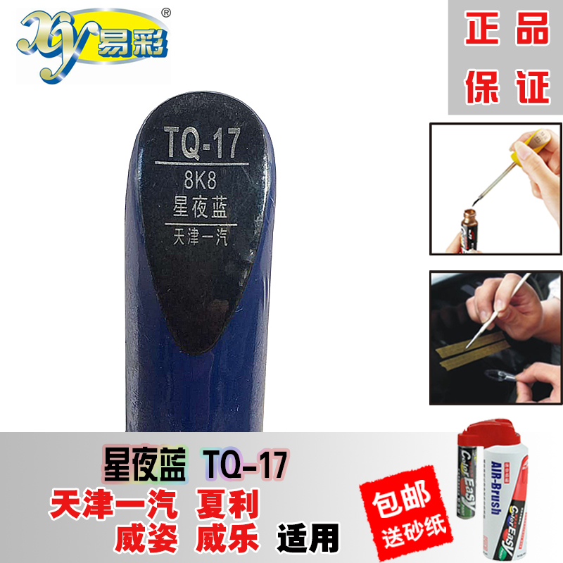 Vitz ville tianjin faw xiali a starry night blue up paint pen car scratch repair paint pen since the painting blue
