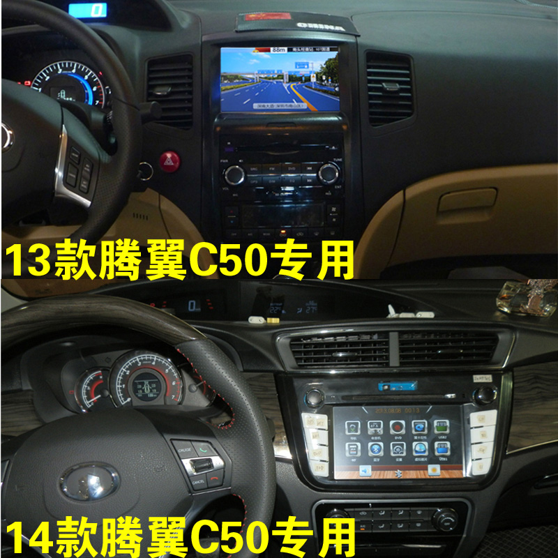 Vivoda as the sound of applicable on 14 section of the great wall c50 c50 dedicated tengyi c50 c50 dedicated navigation navigation section 12