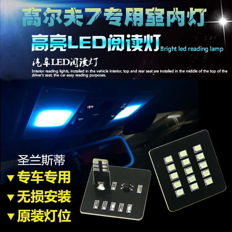 Volkswagen golf 7 ling crossing peggy brigade refit dedicated indoor lights led reading light car dome light rear lights