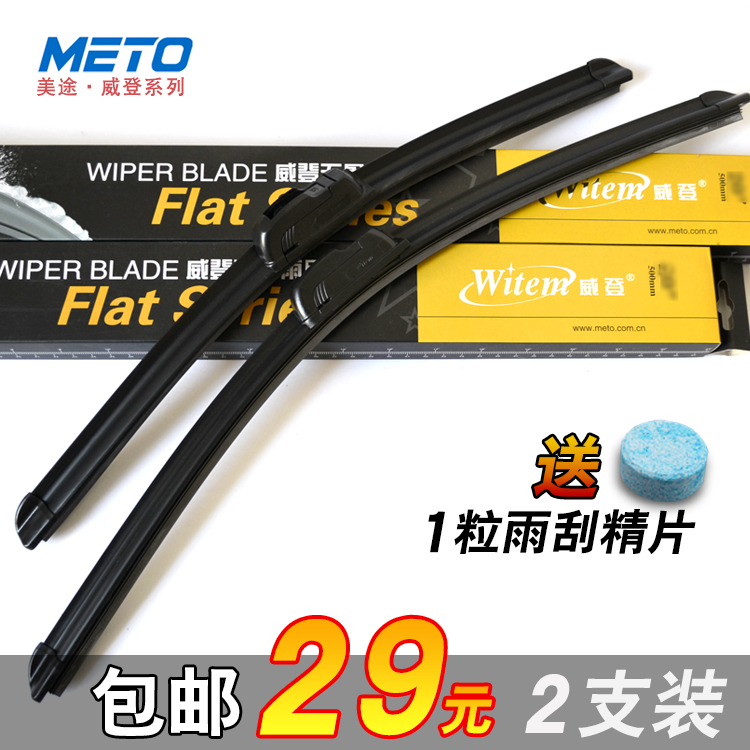 Vuitton wiper suitable for buick excelle hrv old and new sail wipers jac with wyatt and wyatt