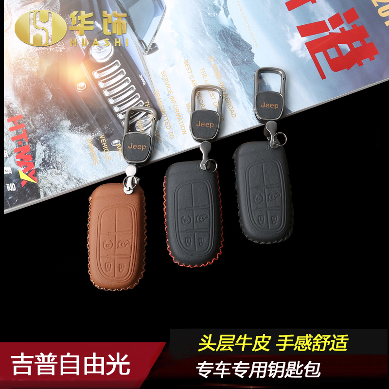 Wallets 16 models of domestic jeep jeep liberty liberty light light modification dedicated set of first layer of leather key cases