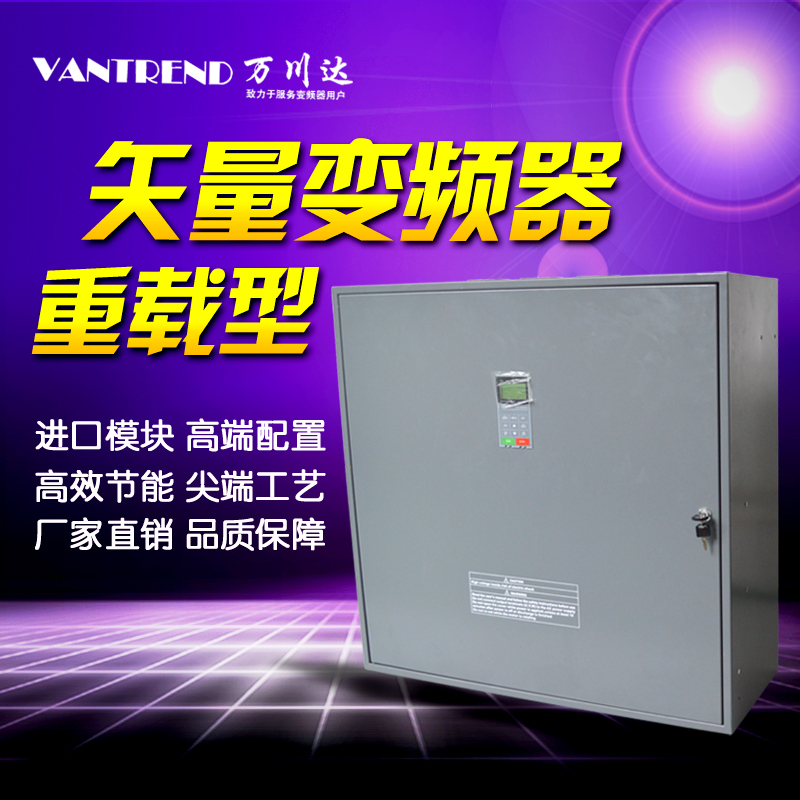 Wanchuan 200kw inverter overloaded vector frequency inverter inverter inverter factory direct