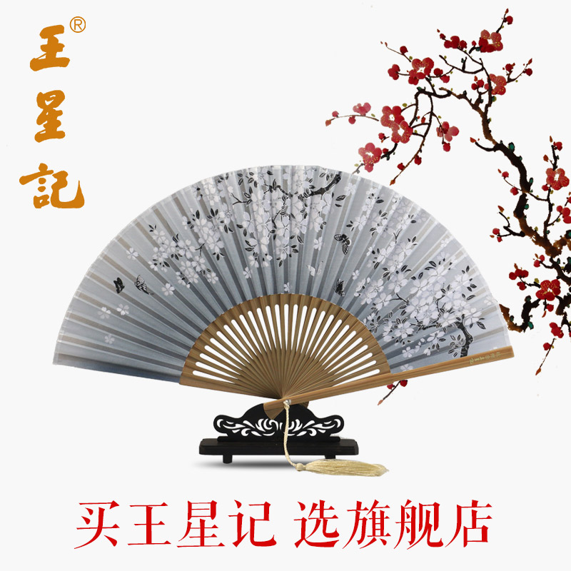 Wangxingji fan of classical chinese style flowers flowers flowers craft fan folding fan of japanese women wind folding fan silk fan