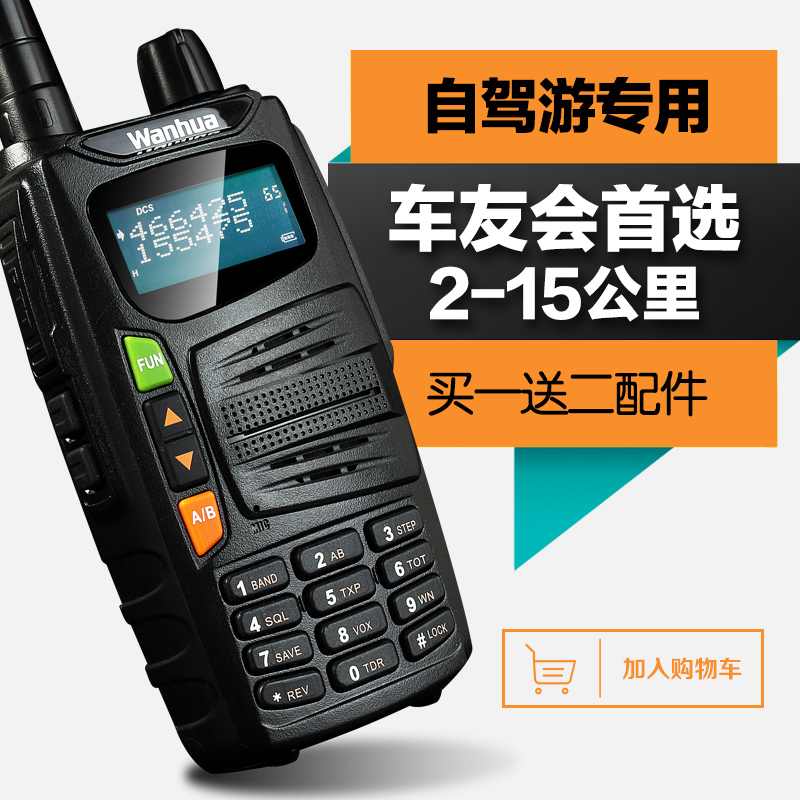 Wanhua walkie talkie civilian 50 relay plus GTS-710 hand car radio station wagon car dedicated